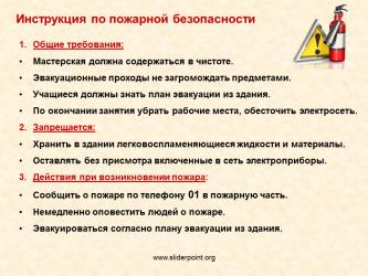 Инструкция по пожарной безопасности на рабочем месте