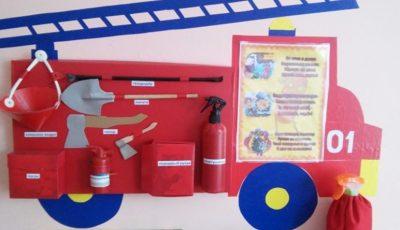 Стенд по пожарной безопасности своими руками