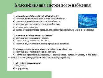 Виды водопроводов и их технические характеристики