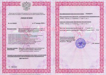Лицензия МЧС России в области пожарной безопасности